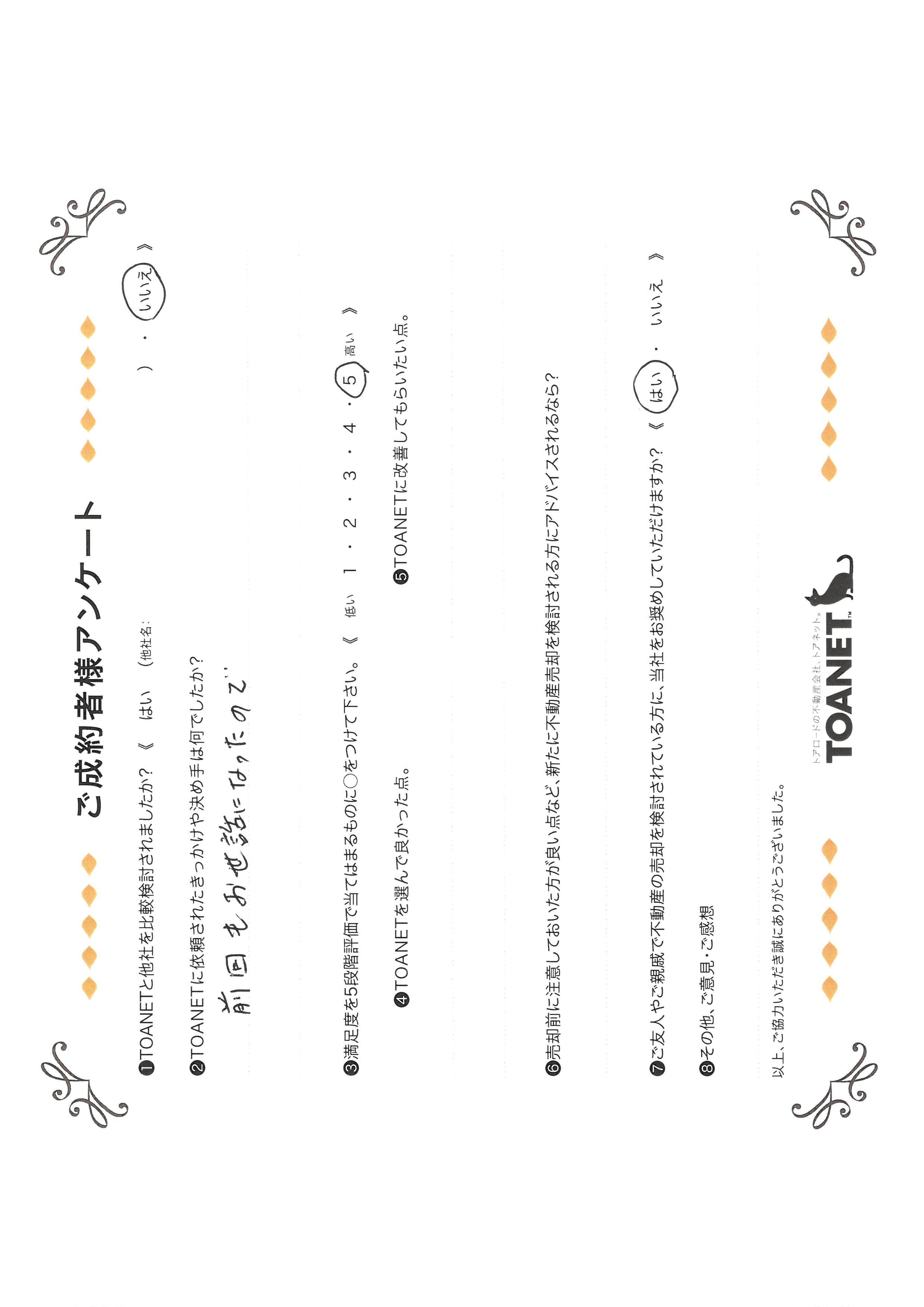 59_MY様トア山手ザ神戸タワー.jpg