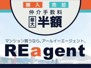 マンション買うならREagent(アールイーエージェント)