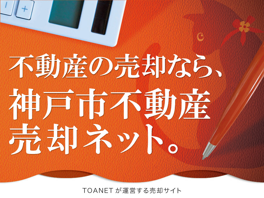 TOANETの不動産売却